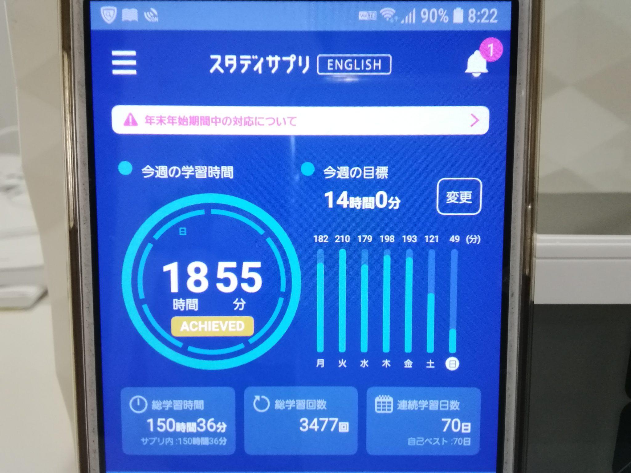 勉強69日目!スタディサプリパーソナルコーチプラン(TOEIC ...