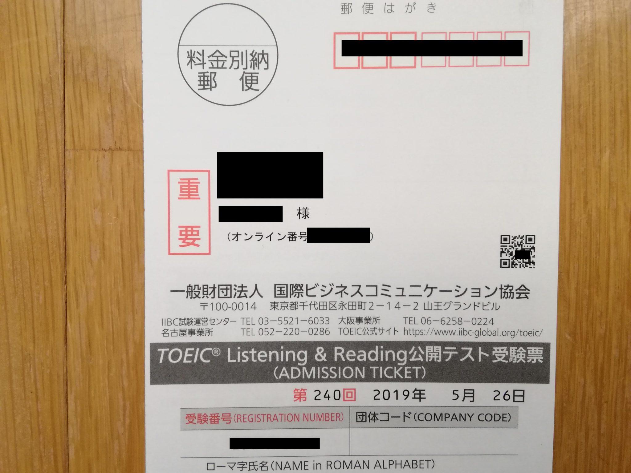 2019年5月26日TOEIC受験票 (1)