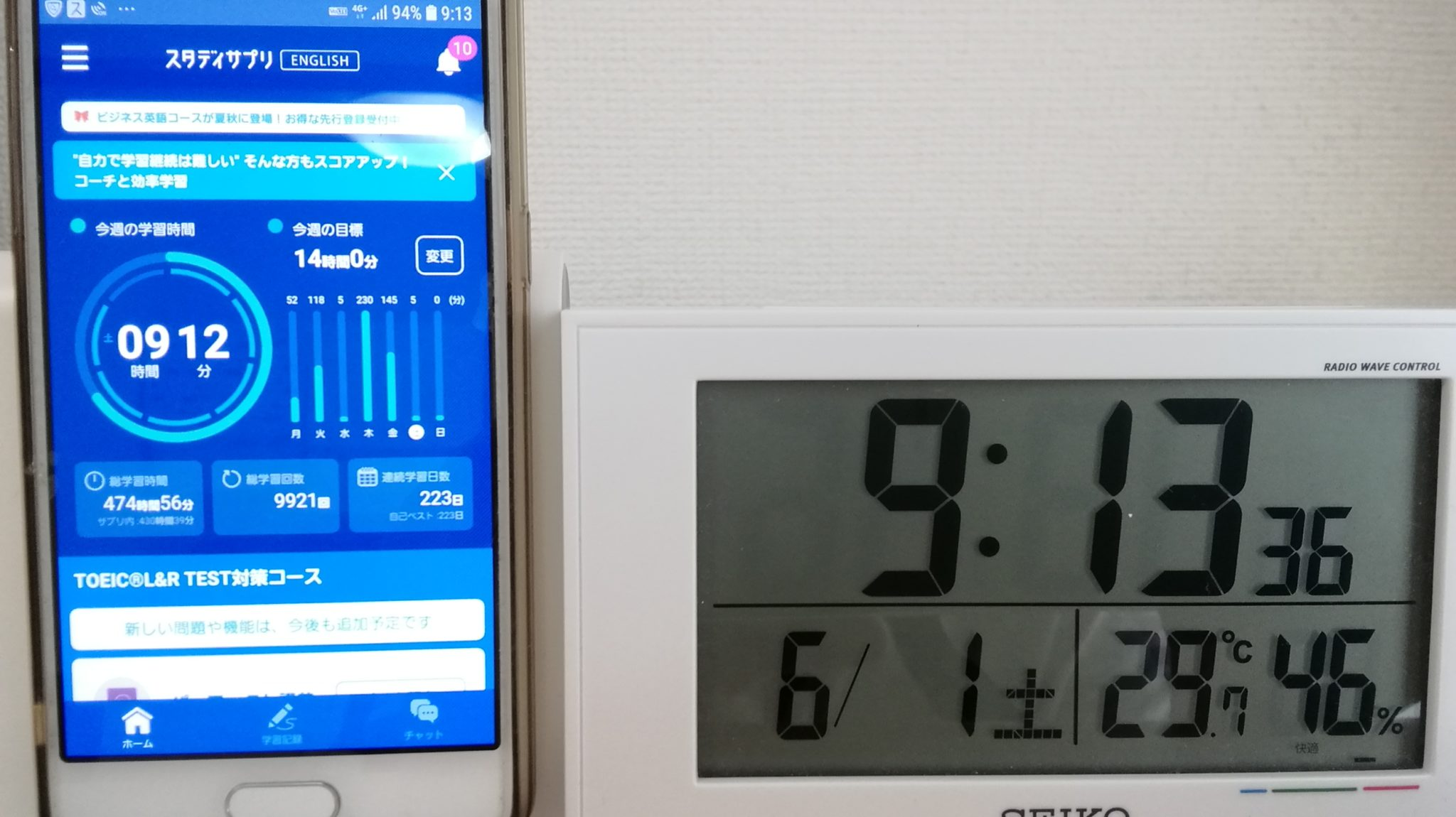 222日目スタディサプリTOEICブログ写真①