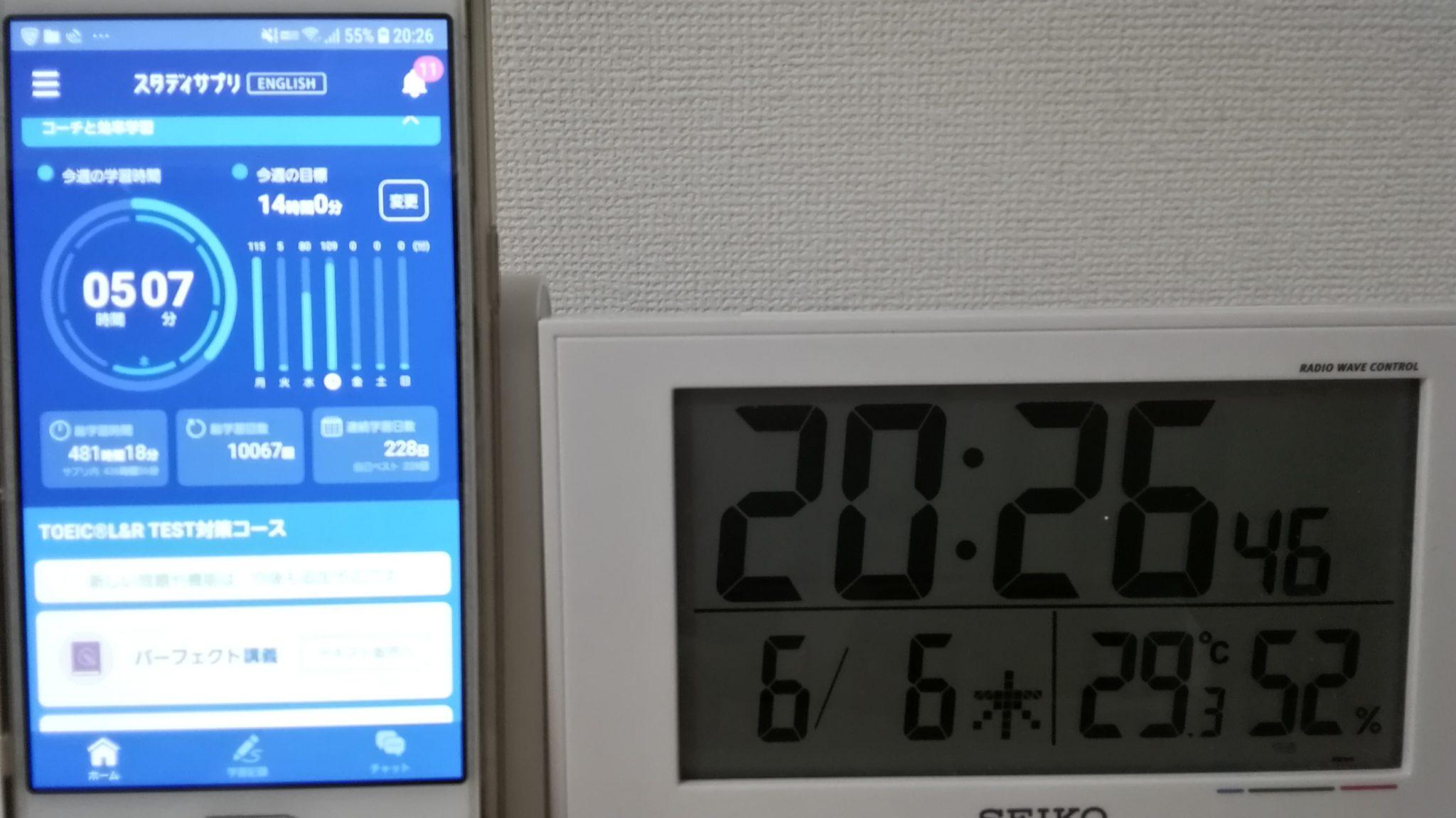 227日目スタディサプリTOEICブログ写真②