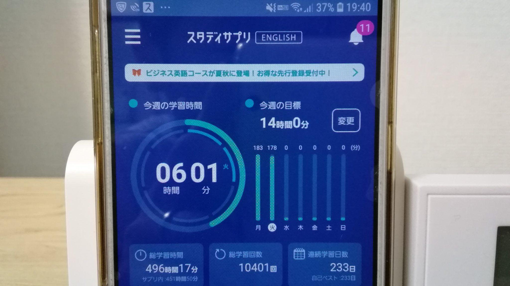 232日目スタディサプリTOEICブログ写真③