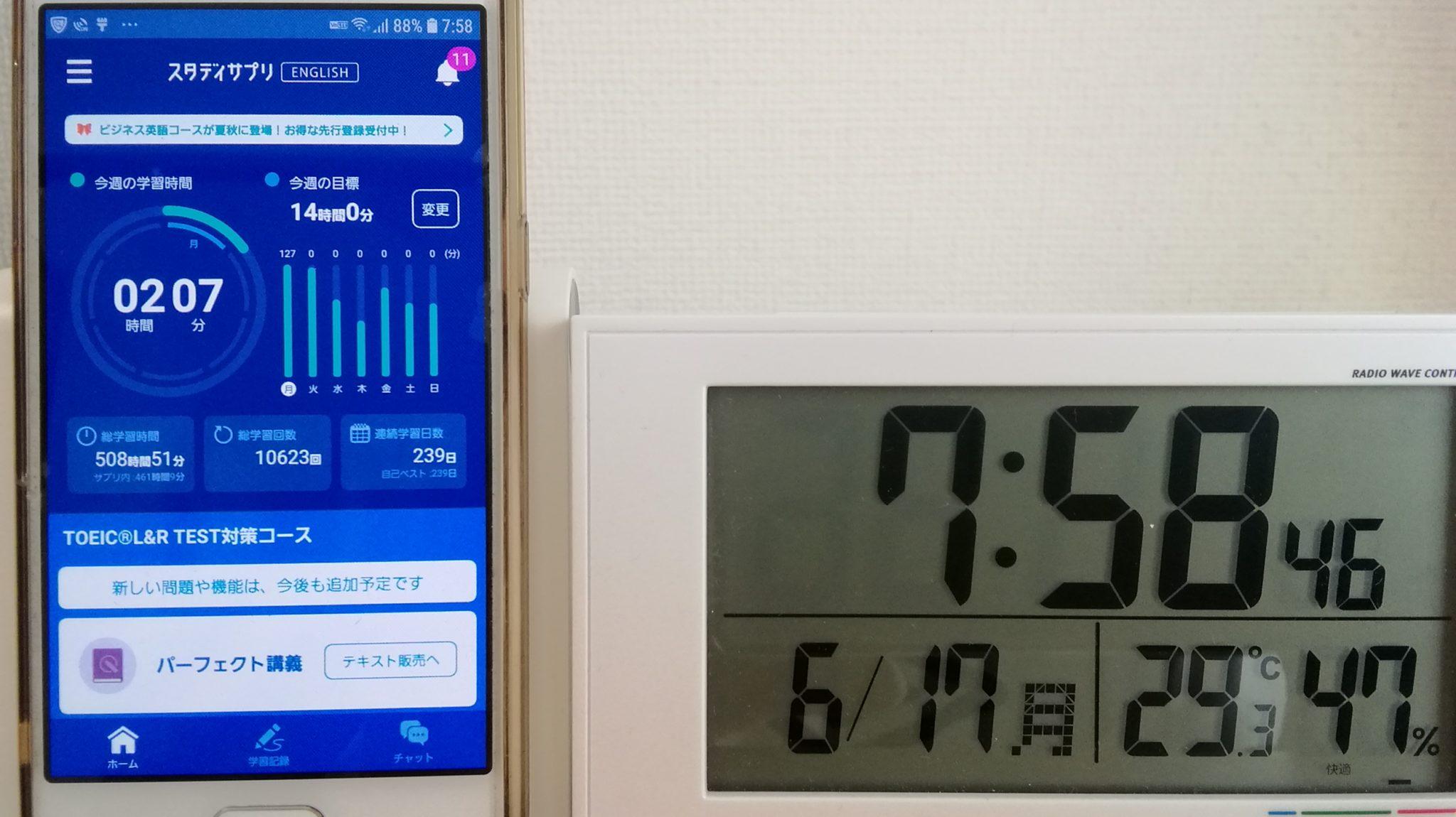 238日目スタディサプリTOEICブログ写真②