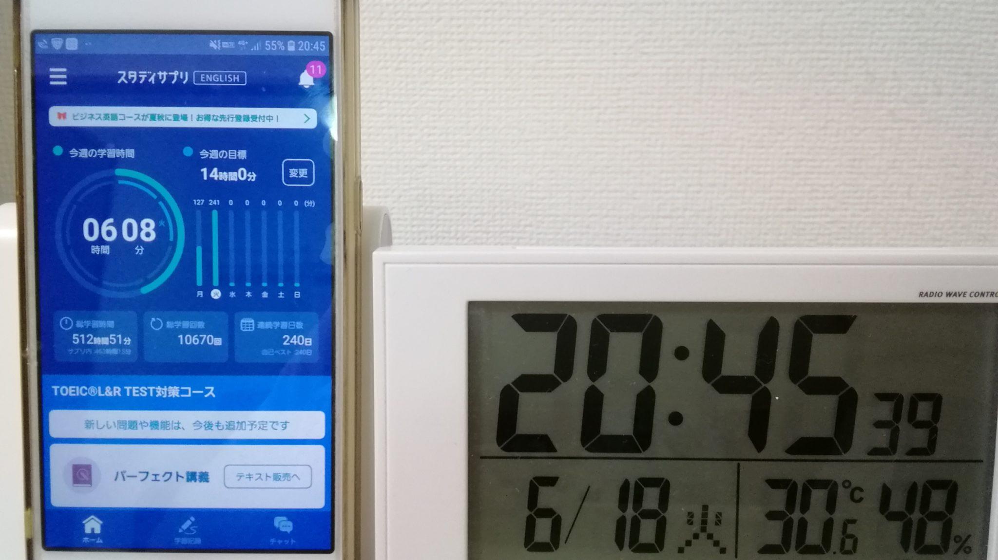 239日目スタディサプリTOEICブログ写真②