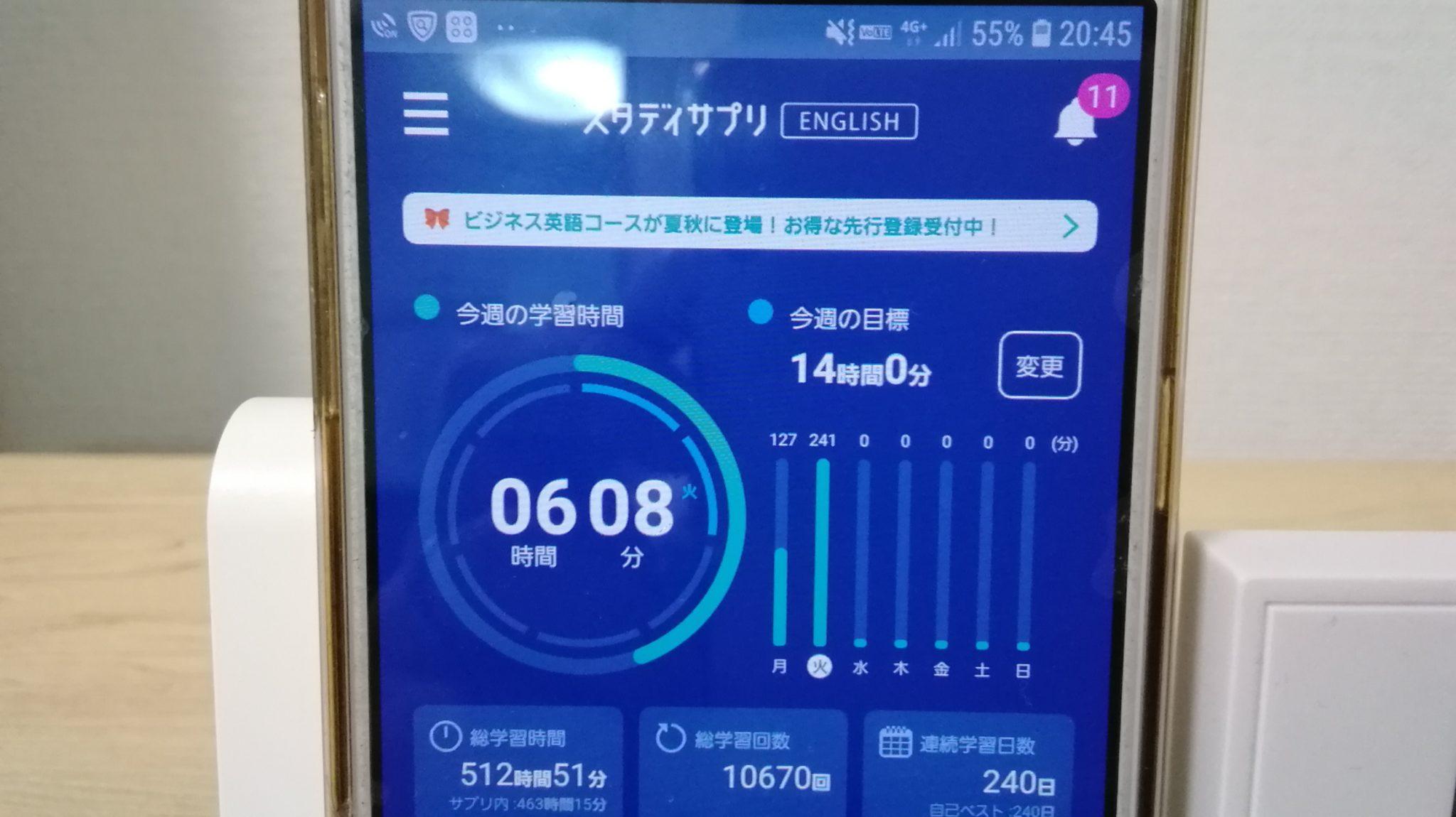 239日目スタディサプリTOEICブログ写真③