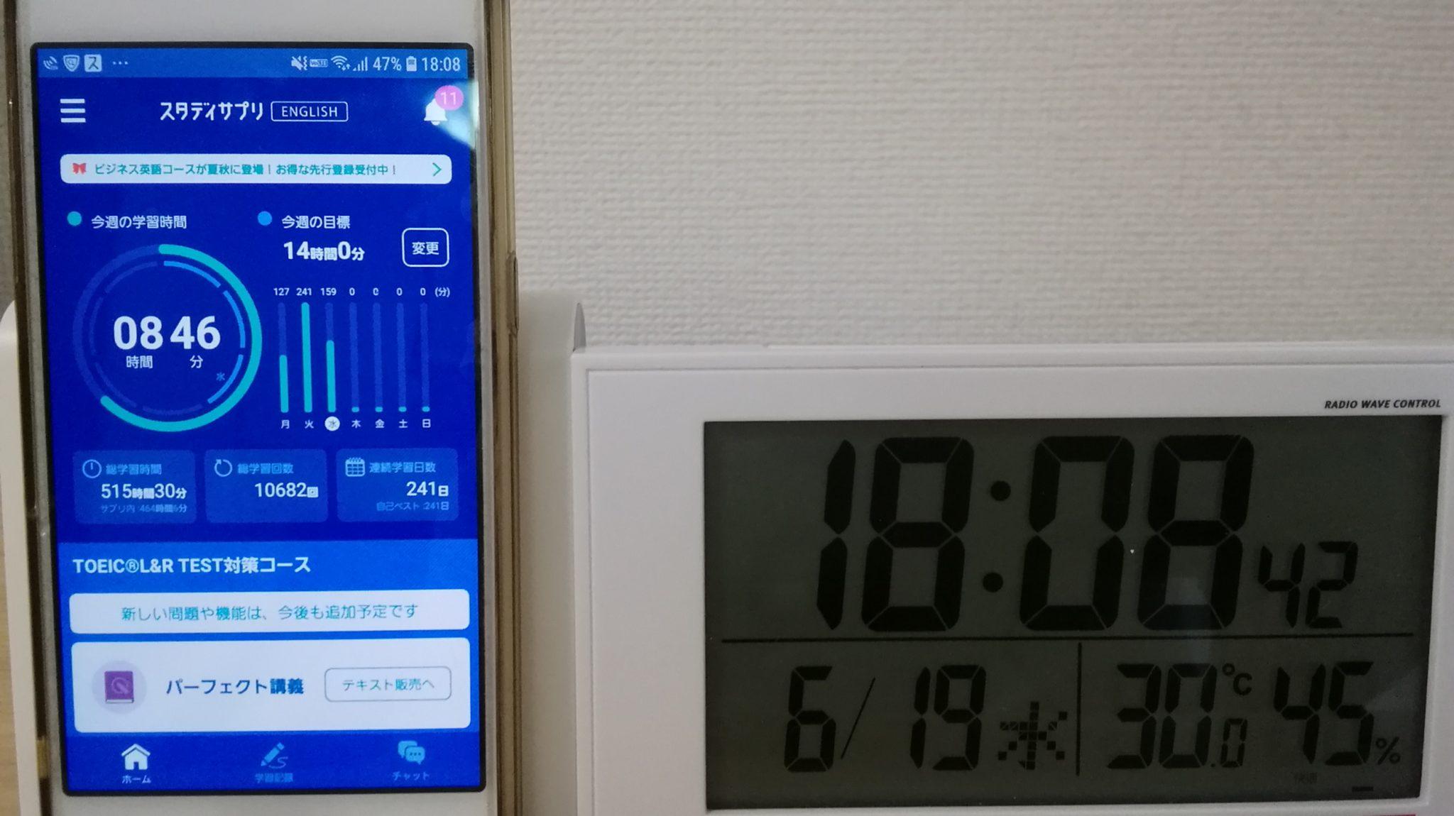 240日目スタディサプリTOEICブログ写真②