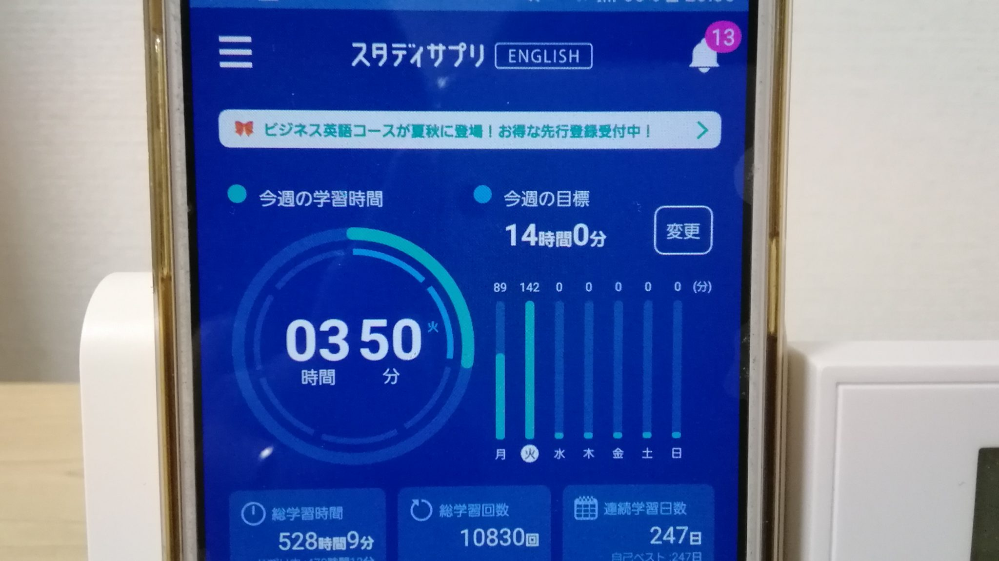 246日目スタディサプリTOEICブログ写真③
