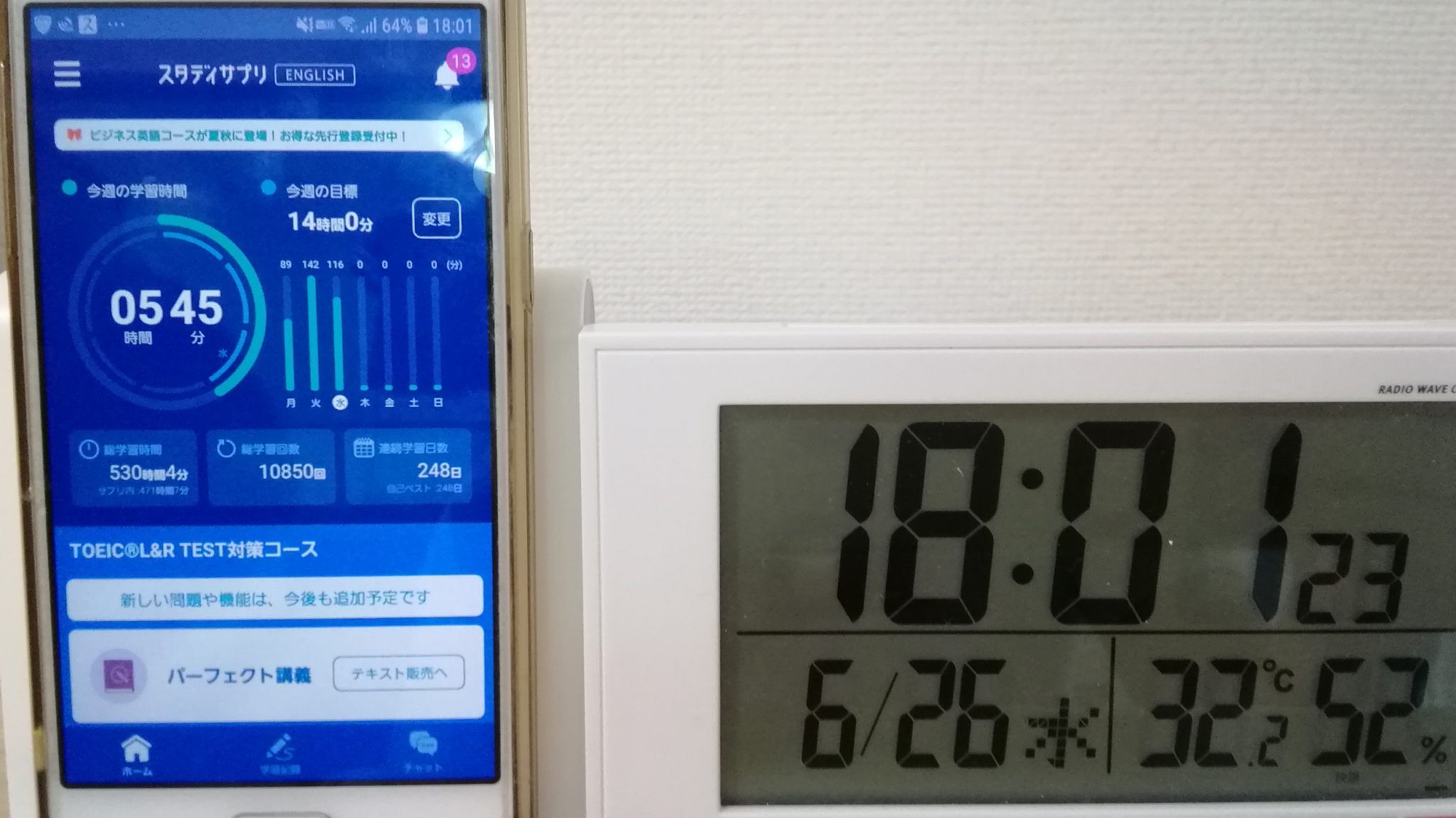 247日目スタディサプリTOEICブログ写真②