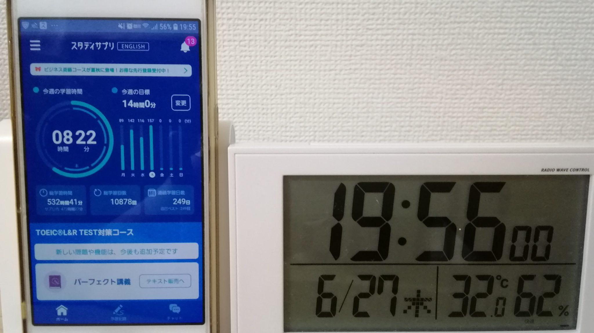 248日目スタディサプリTOEICブログ写真②