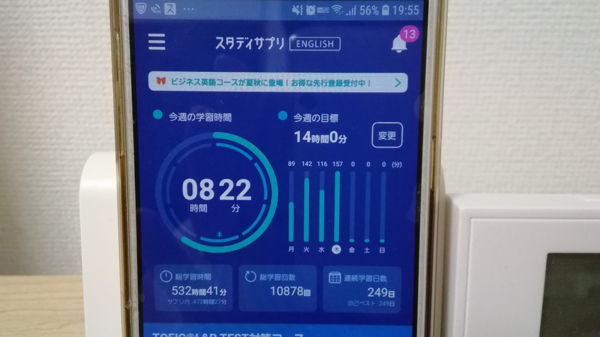 248日目スタディサプリTOEICブログ写真③