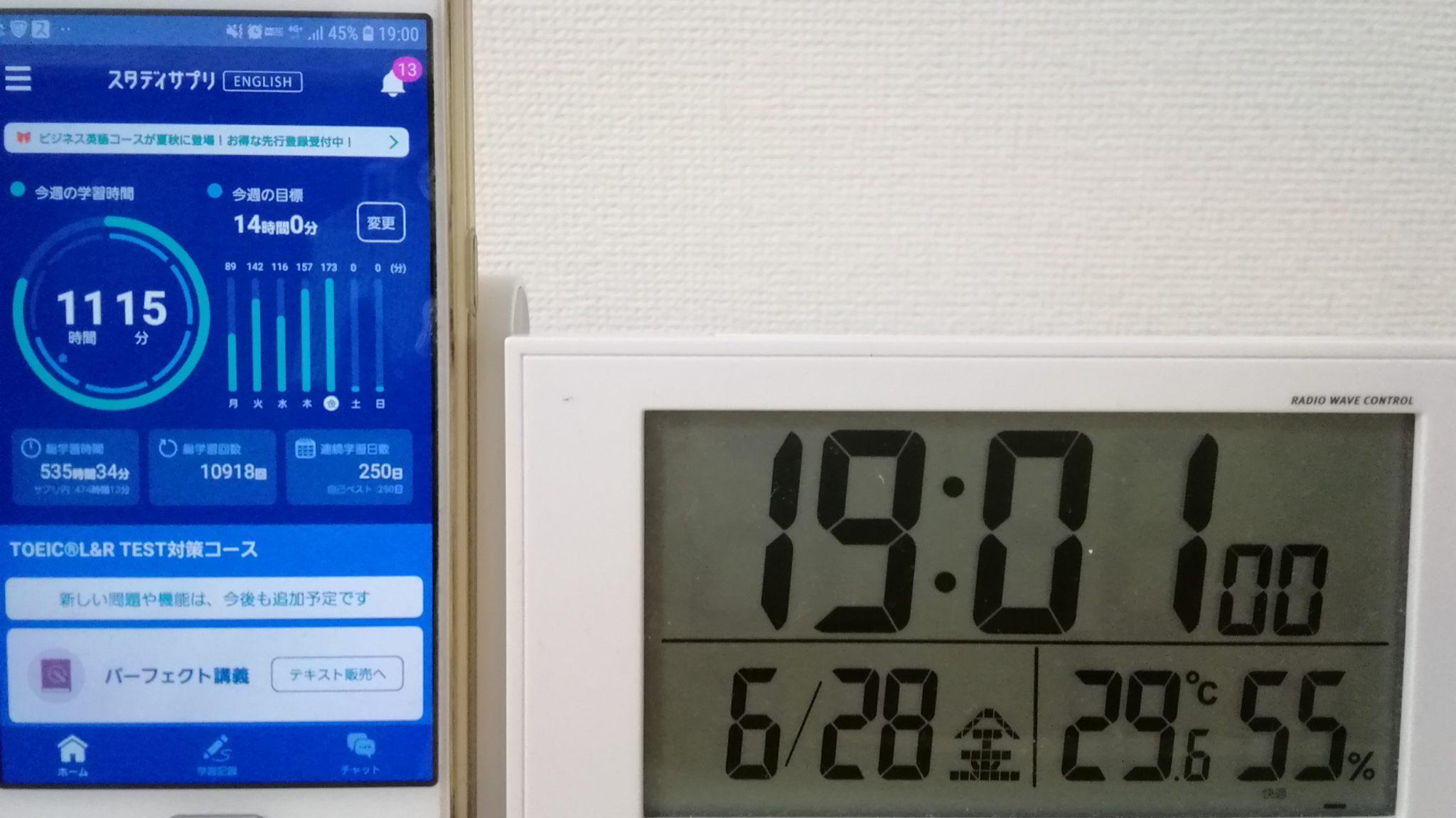 249日目スタディサプリTOEICブログ写真②