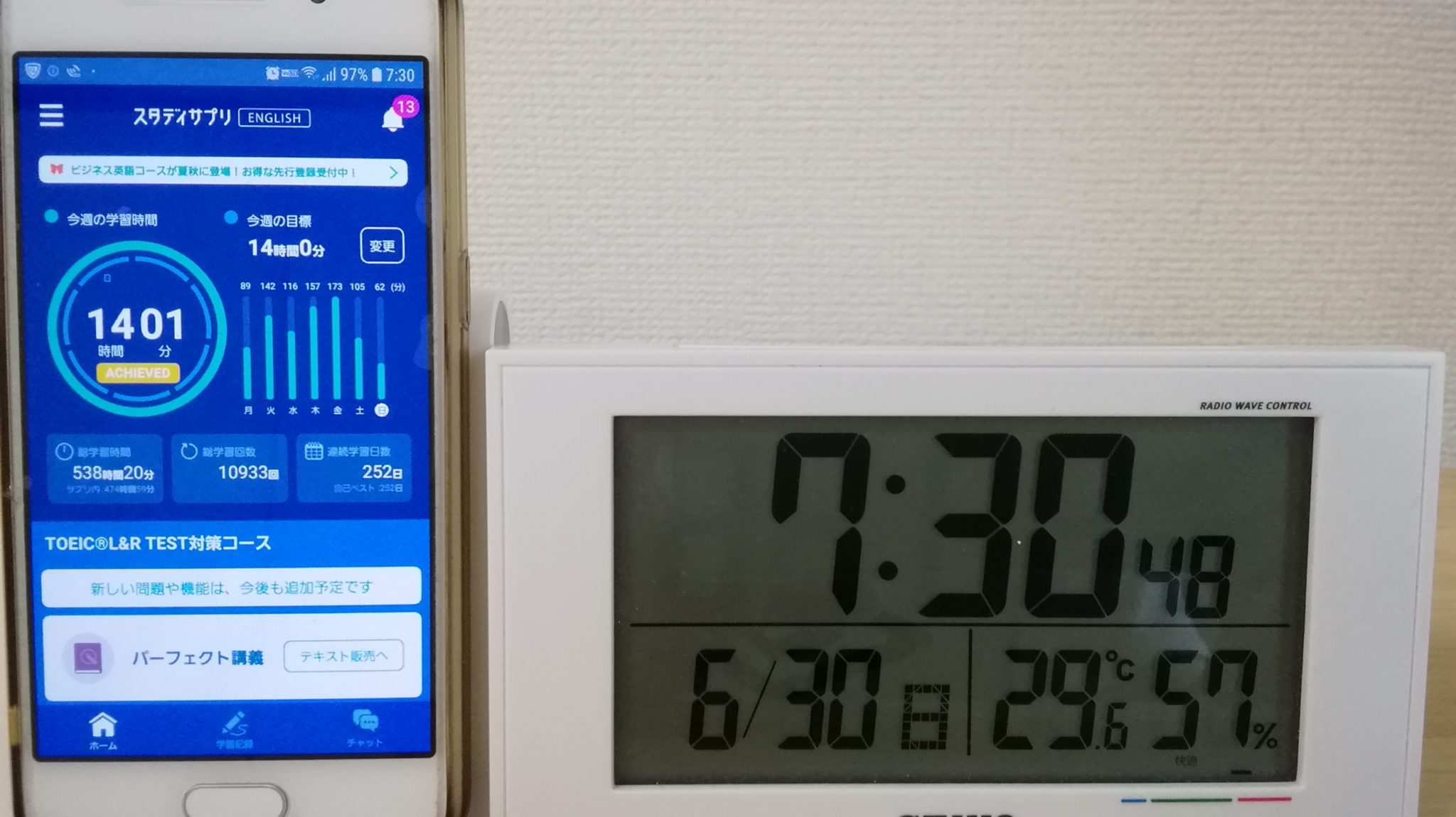 251日目スタディサプリTOEICブログ写真②