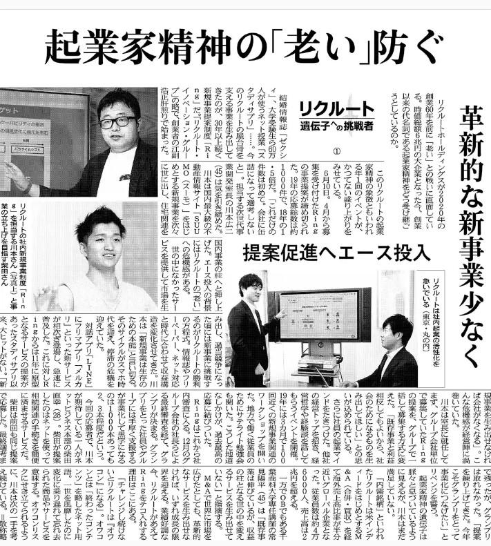 リクルート記事(新聞)