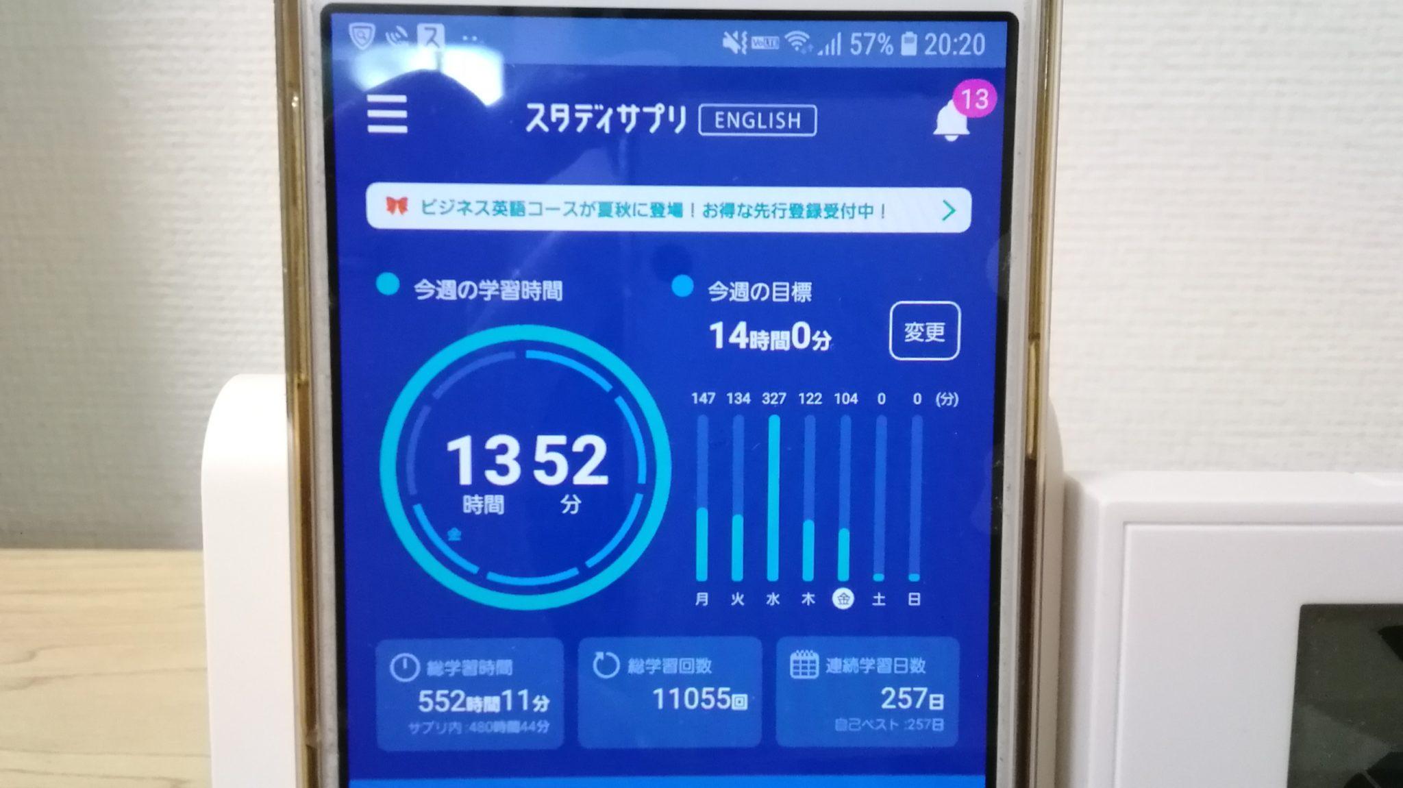 256日目スタディサプリTOEICブログ写真③