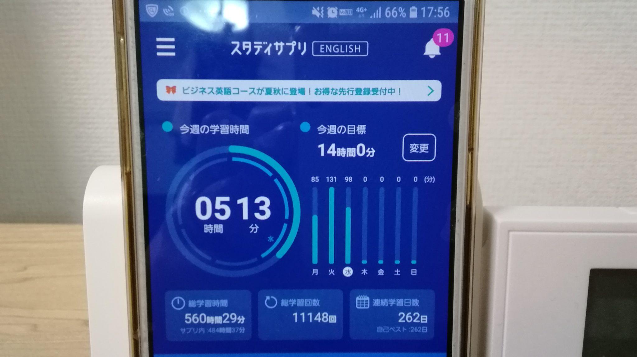261日目スタディサプリTOEICブログ写真③