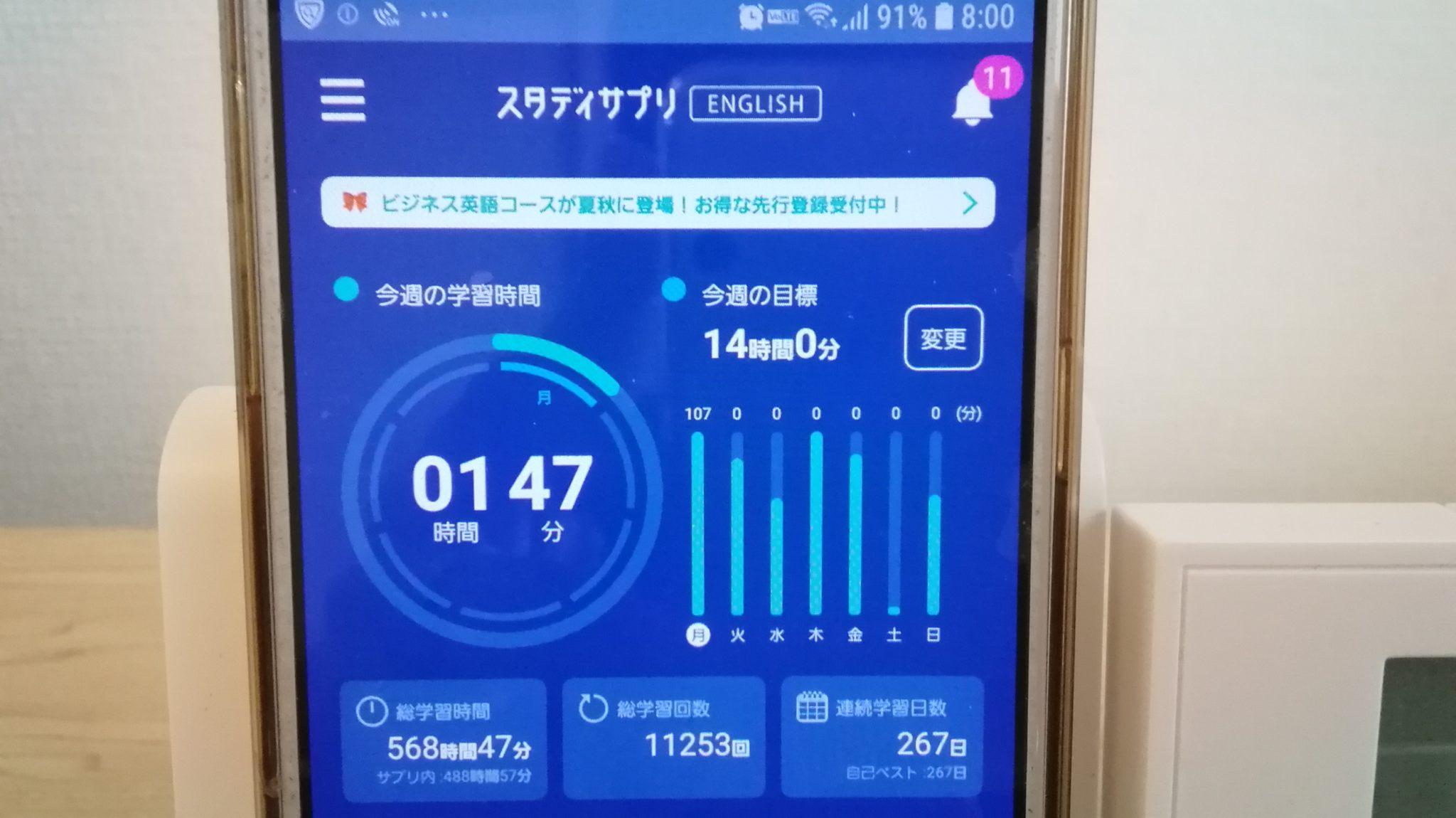266日目スタディサプリTOEICブログ写真③