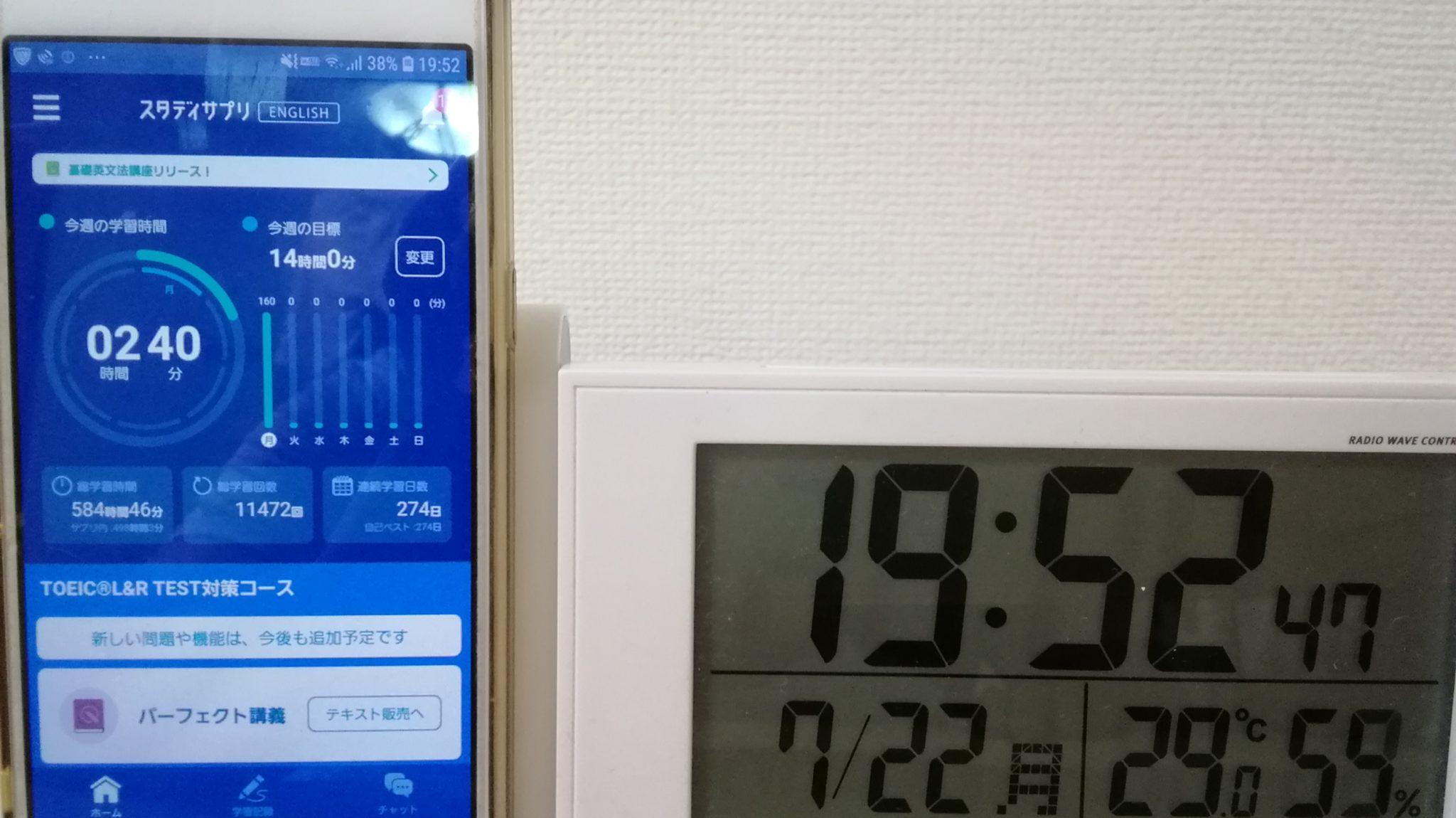 273日目スタディサプリTOEICブログ写真②