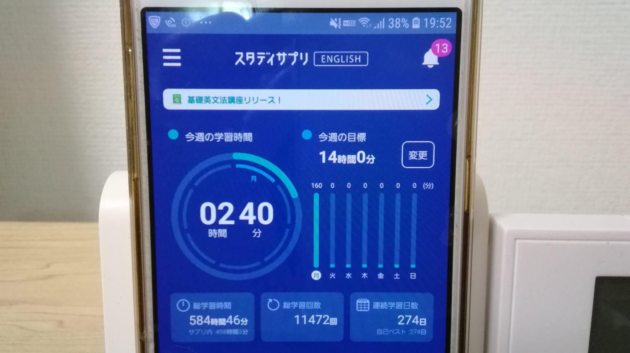 273日目スタディサプリTOEICブログ写真③