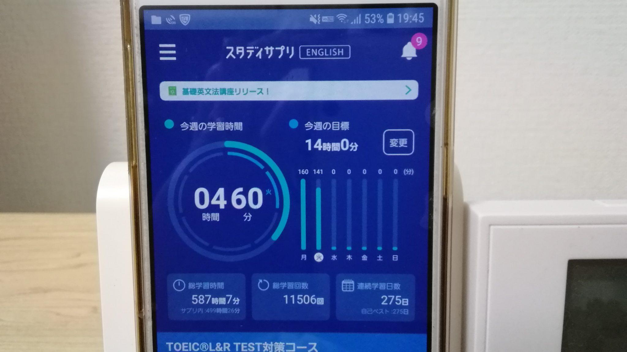 274日目スタディサプリTOEICブログ写真③