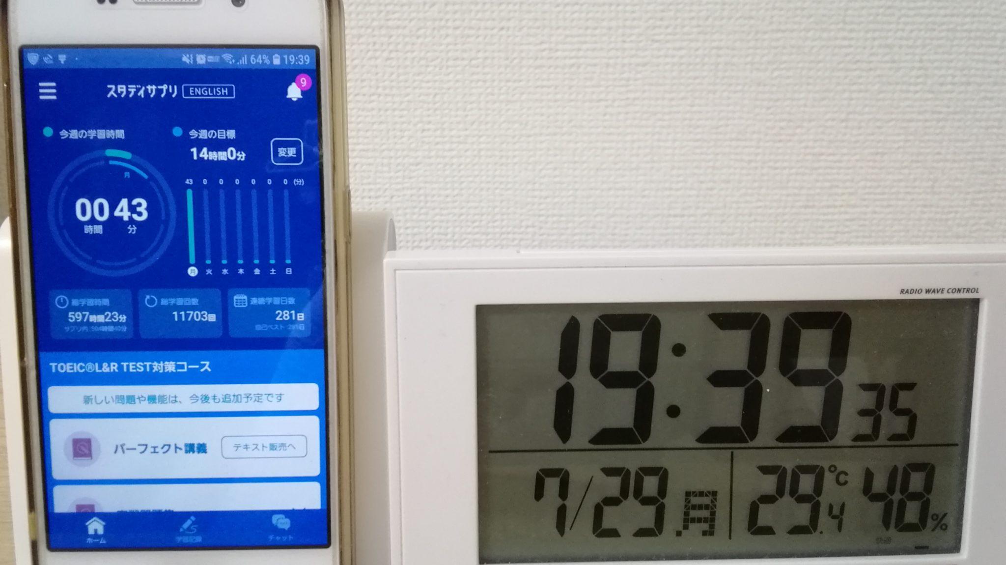 280日目スタディサプリTOEICブログ写真②