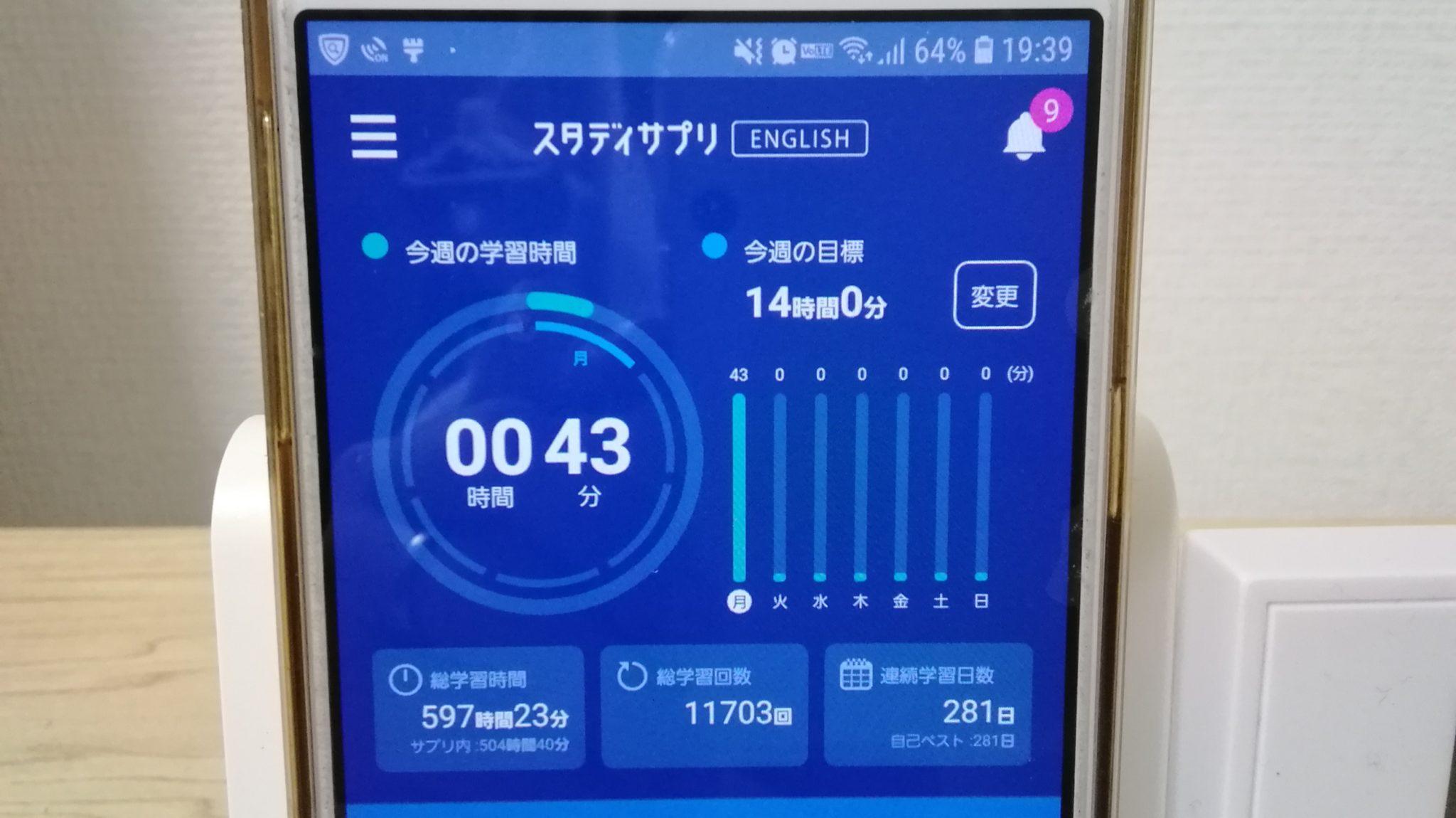 280日目スタディサプリTOEICブログ写真③