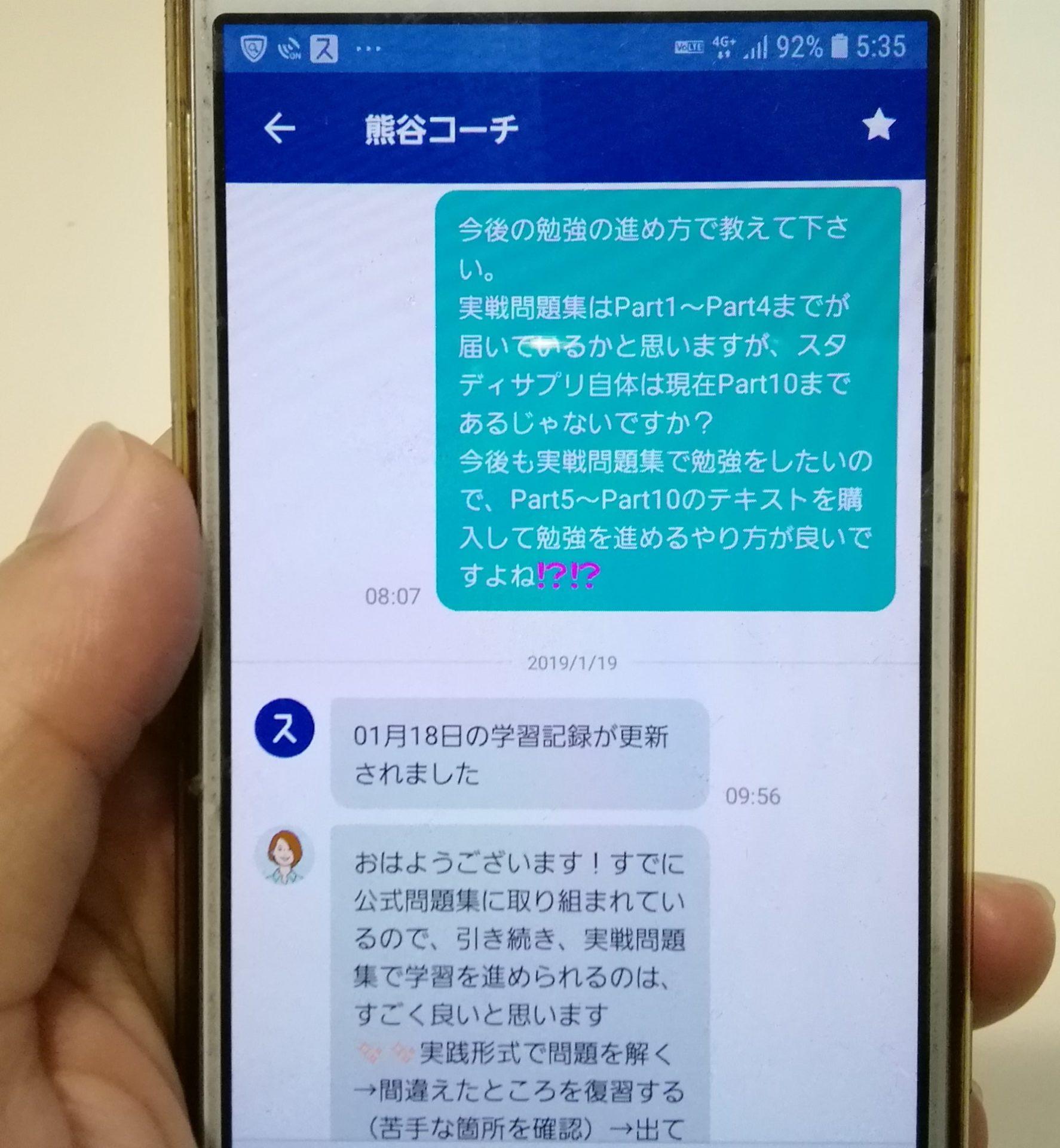 パーソナルコーチチャットアドバイス③