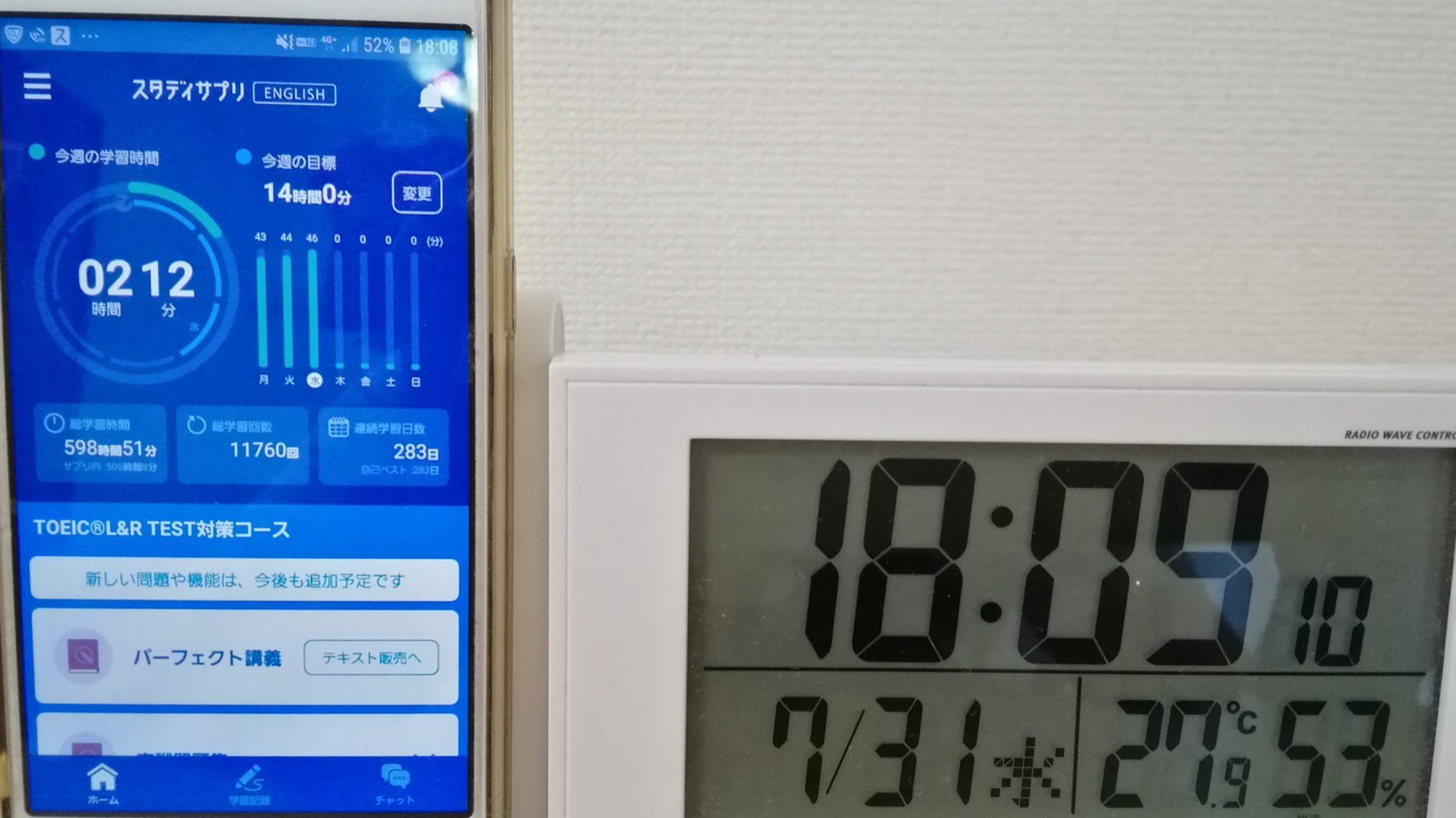282日目スタディサプリTOEICブログ写真②