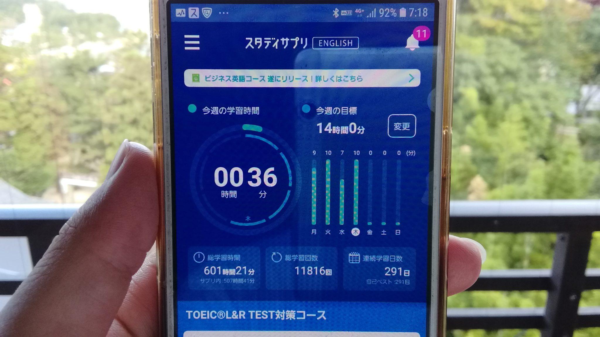 290日目スタディサプリTOEICブログ写真①