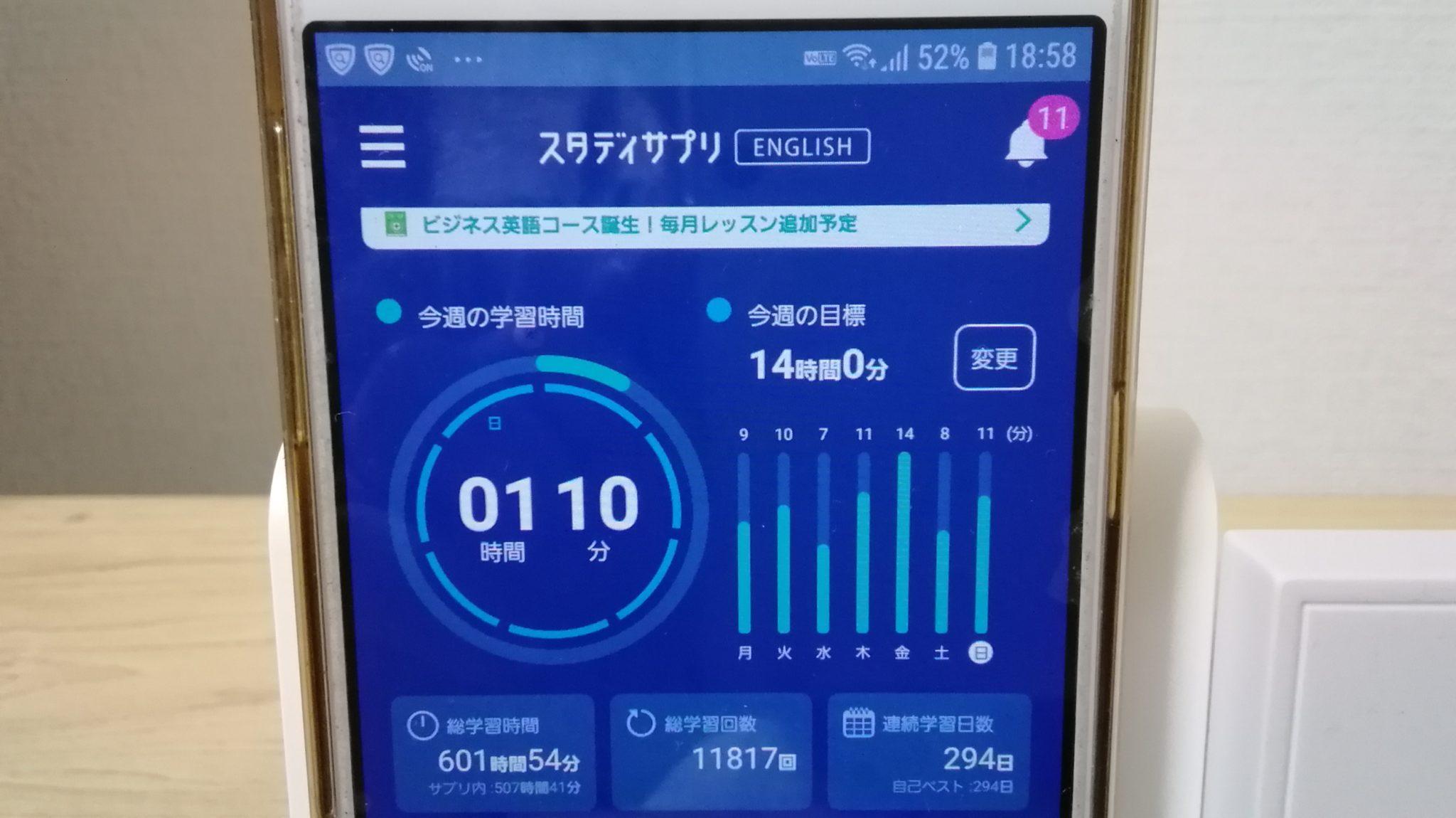 293日目スタディサプリTOEICブログ写真③