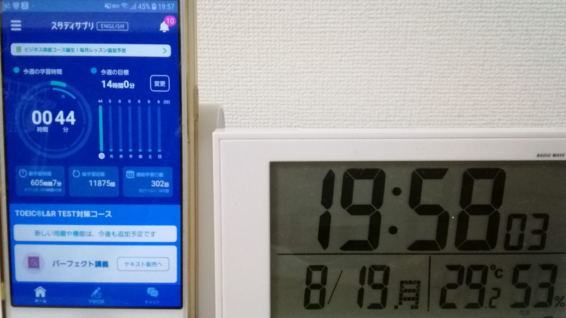 301日目スタディサプリTOEICブログ写真②