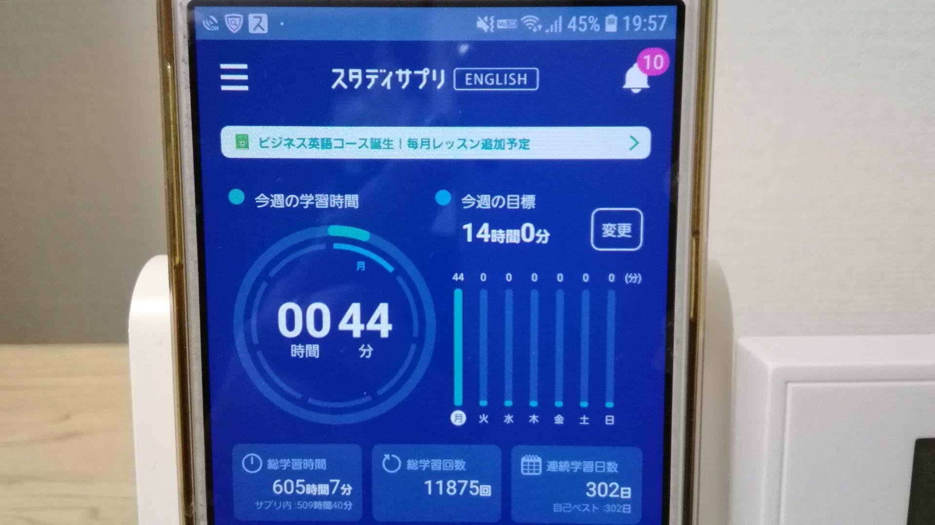 301日目スタディサプリTOEICブログ写真③