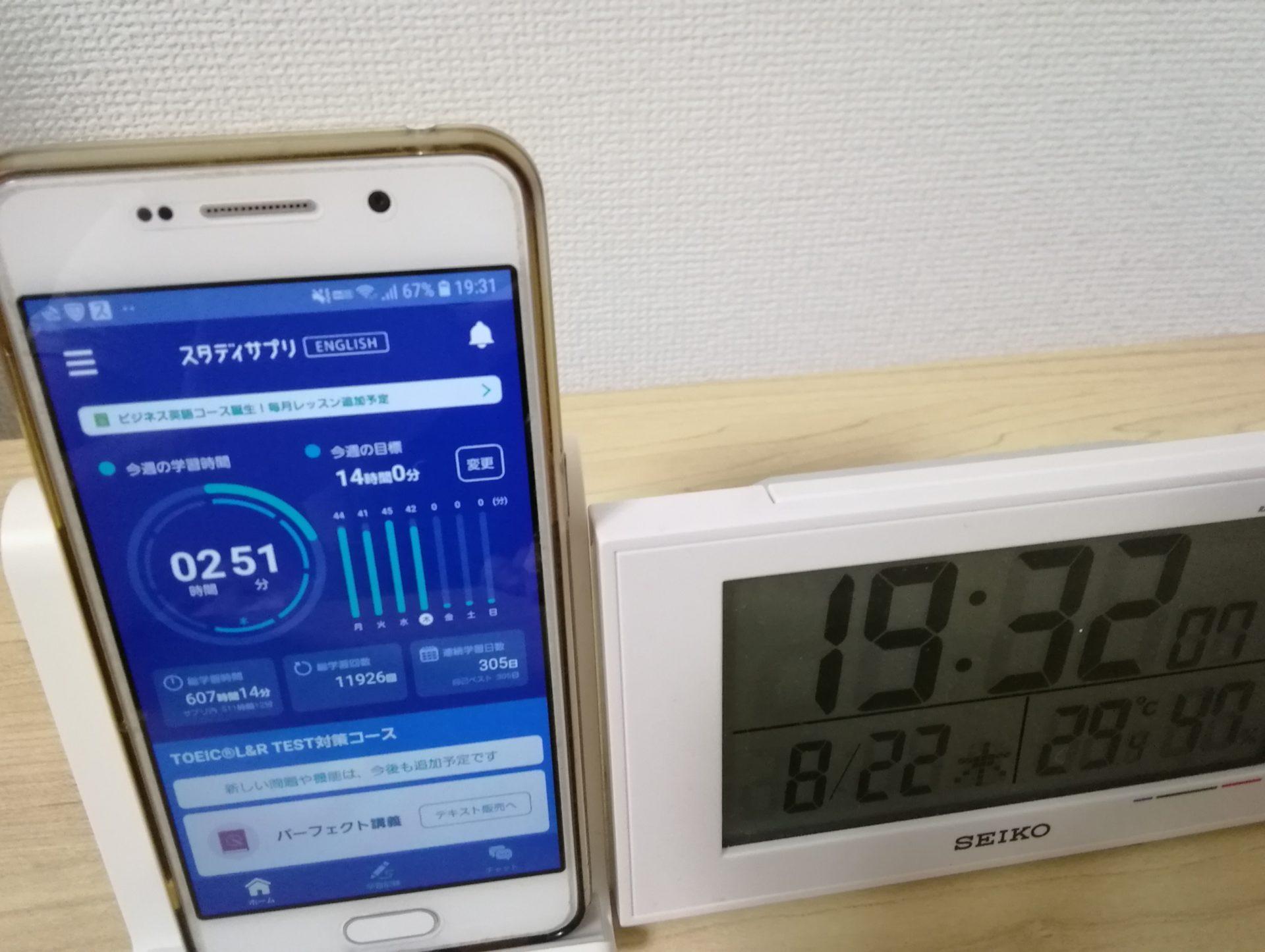 304日目スタディサプリTOEICブログ写真①
