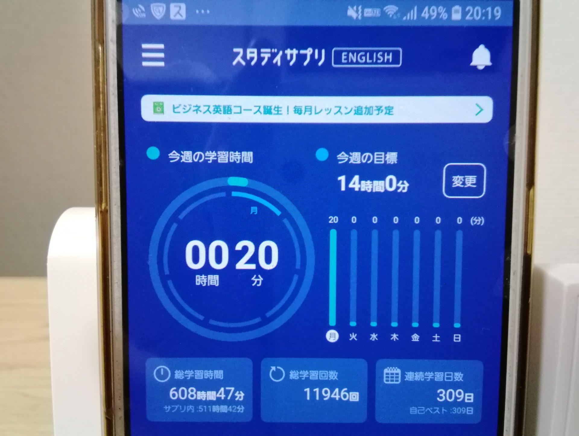 308日目スタディサプリTOEICブログ写真③