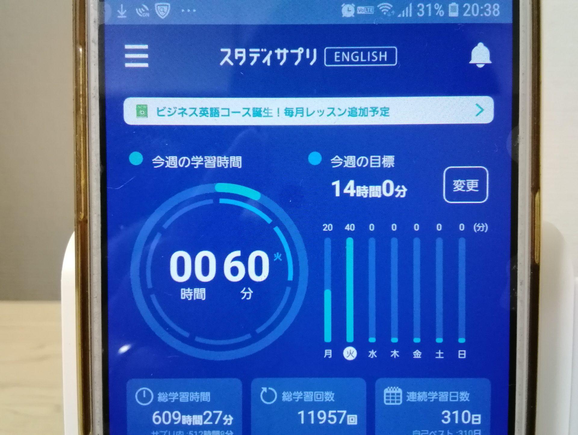 309日目スタディサプリTOEICブログ写真③