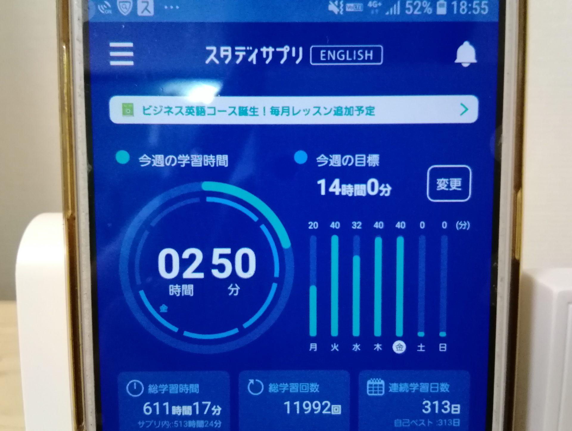 312日目スタディサプリTOEICブログ写真③
