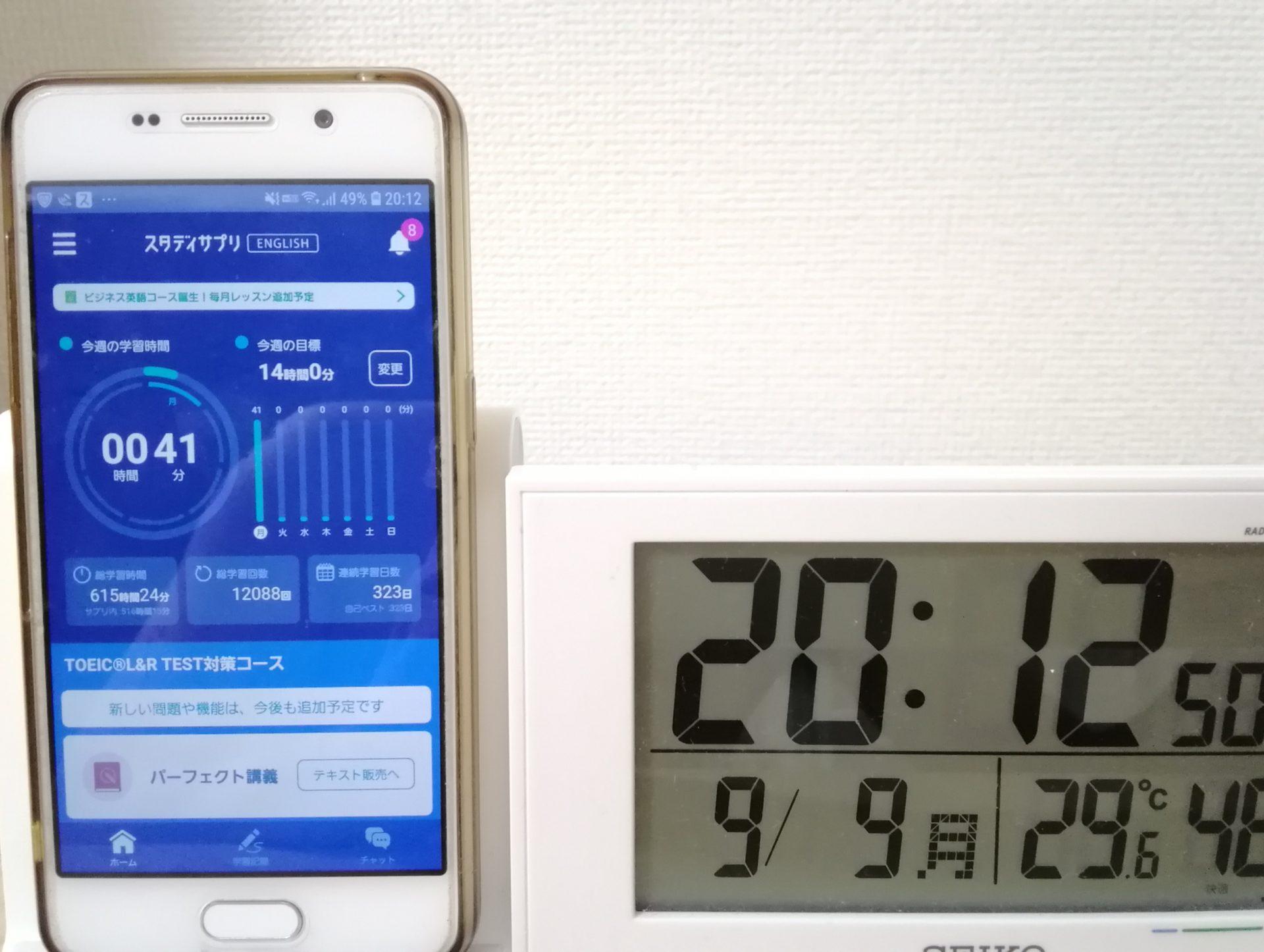 322日目スタディサプリTOEICブログ写真②