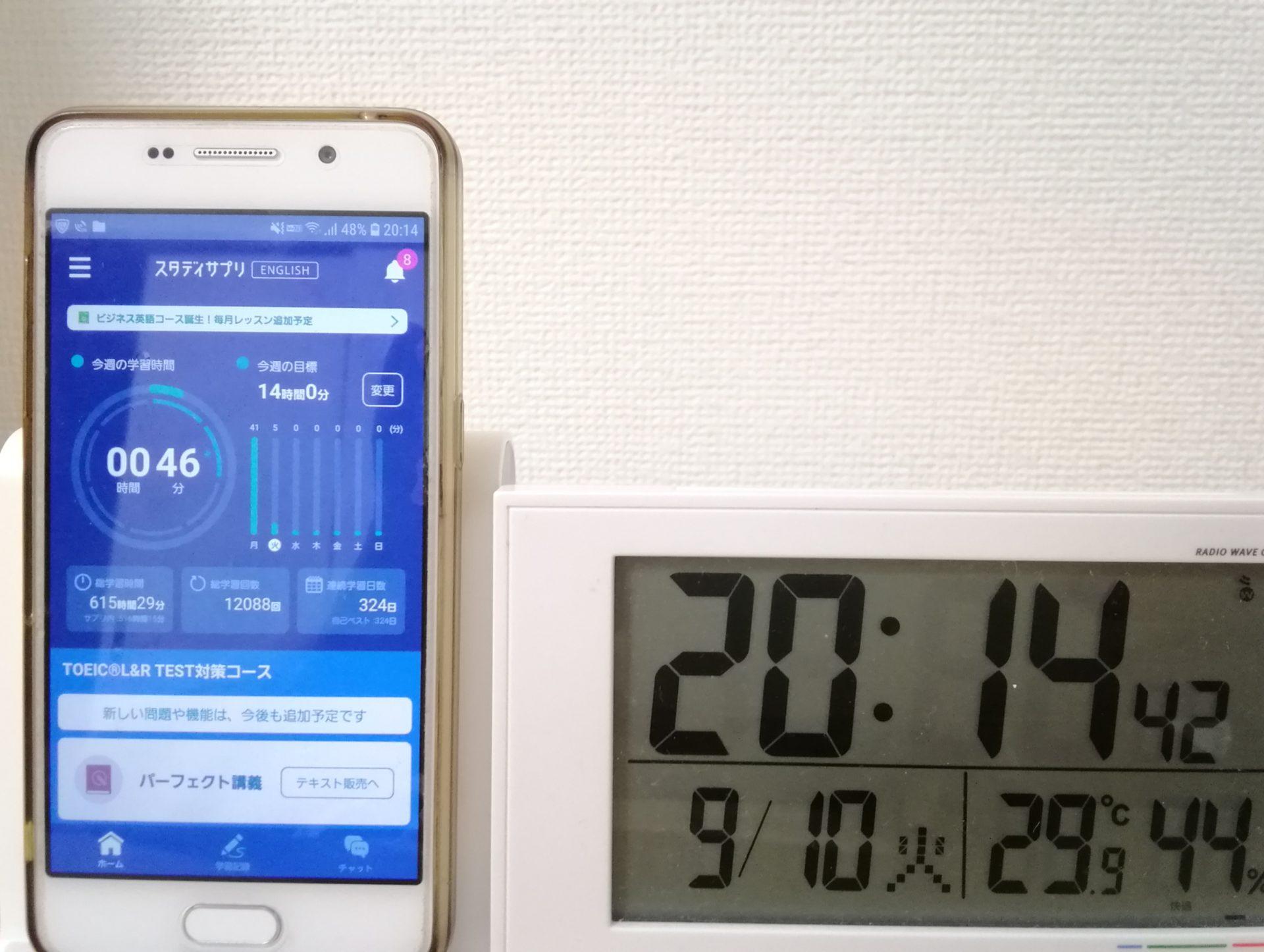 323日目スタディサプリTOEICブログ写真②