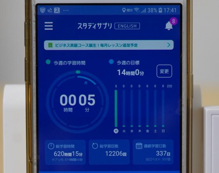 336日目スタディサプリTOEICブログ写真③