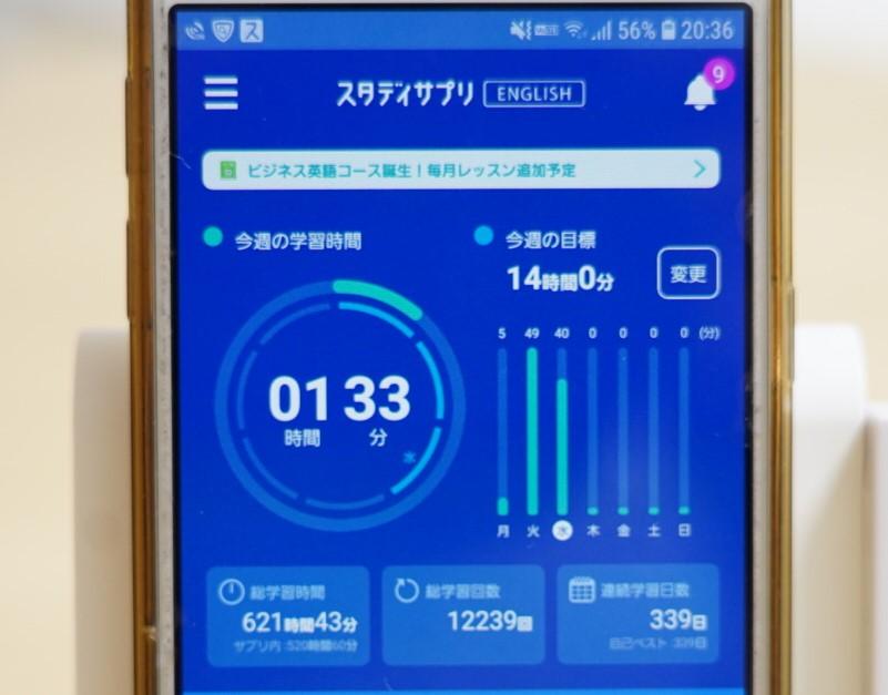 338日目スタディサプリTOEICブログ写真③