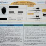 2019年7月28日のTOEIC試験結果加工版