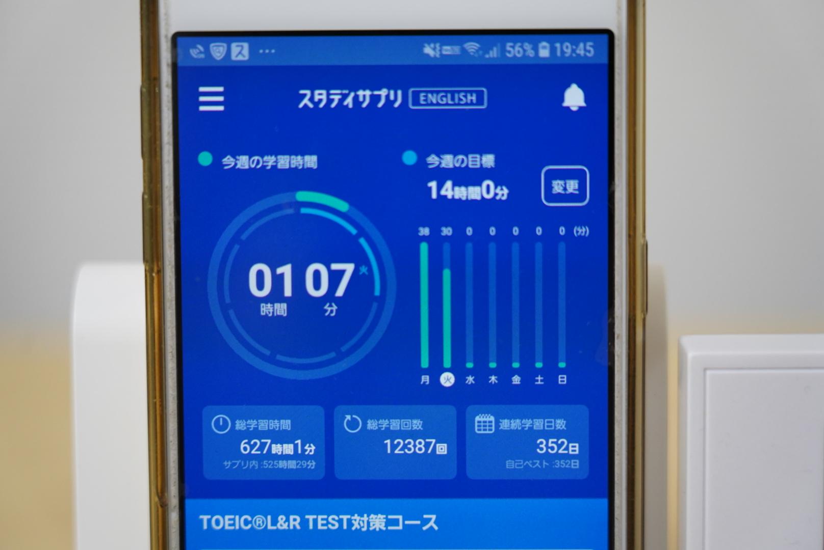 351日目スタディサプリTOEICブログ写真③