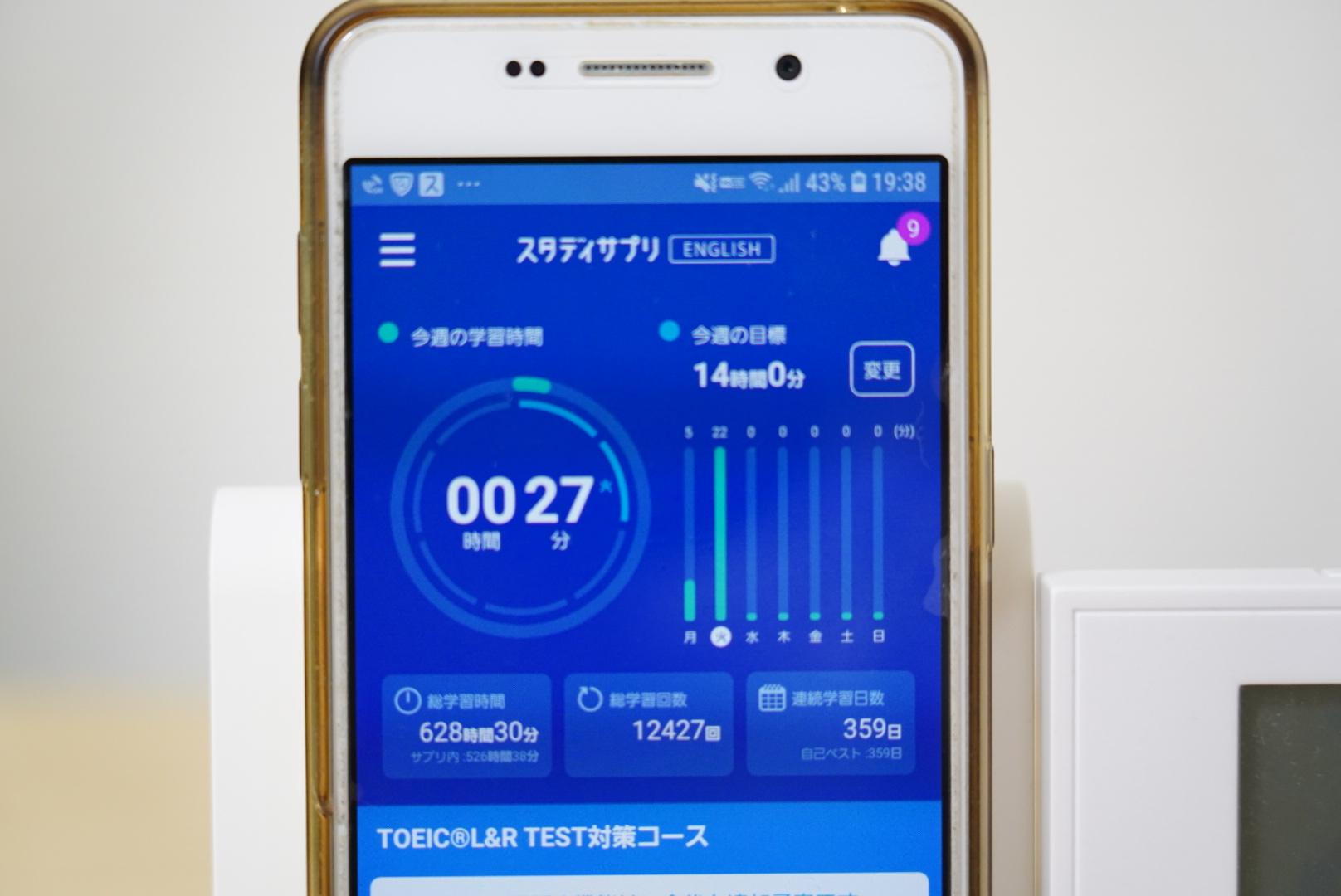 358日目スタディサプリTOEICブログ写真③