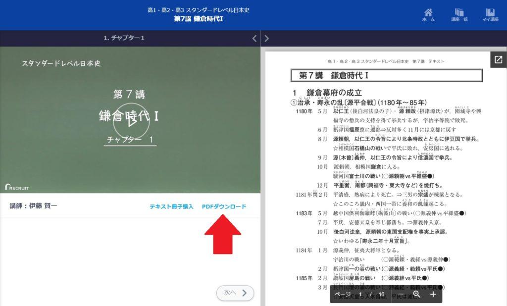 PDFテキストダウンロード