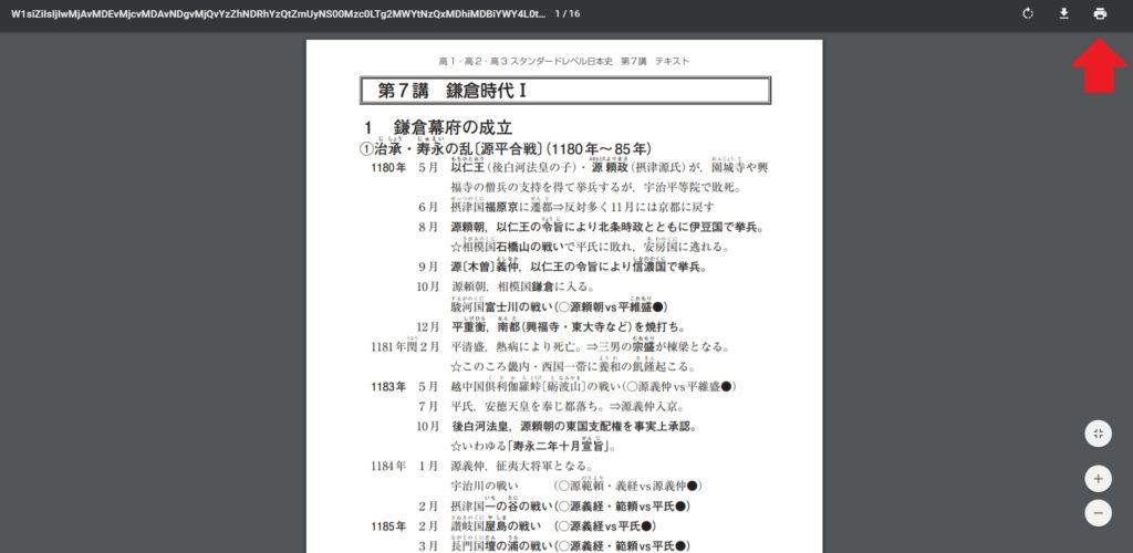 PDFテキスト印刷