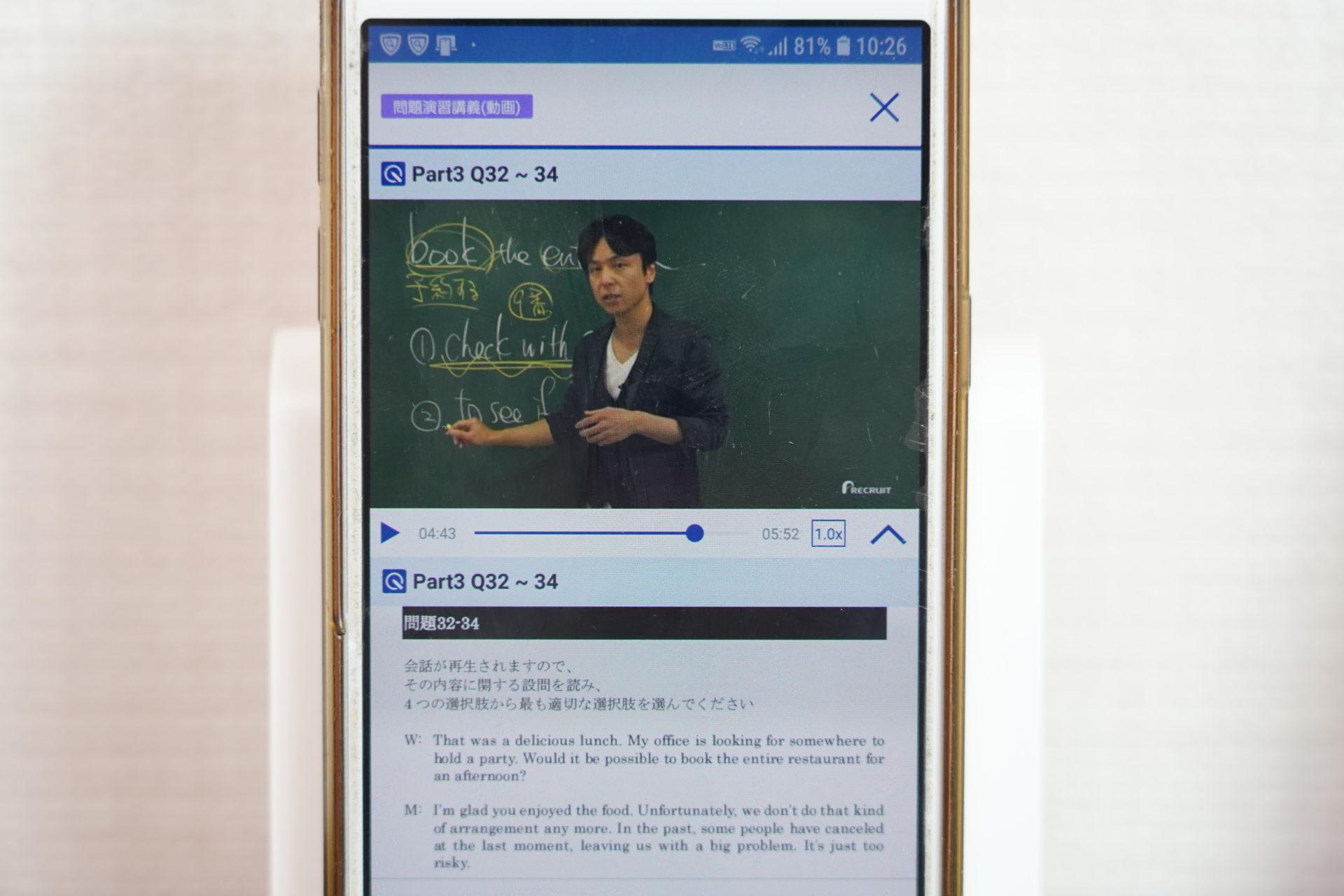 TOEIC動画講義(パート説明)